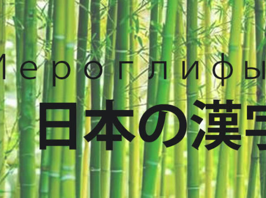 Японские иероглифы