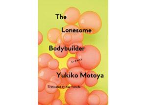 Японская литература Одинокий культурист