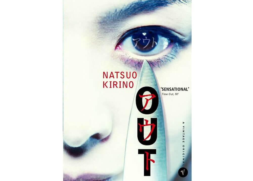 Японские книги Аут