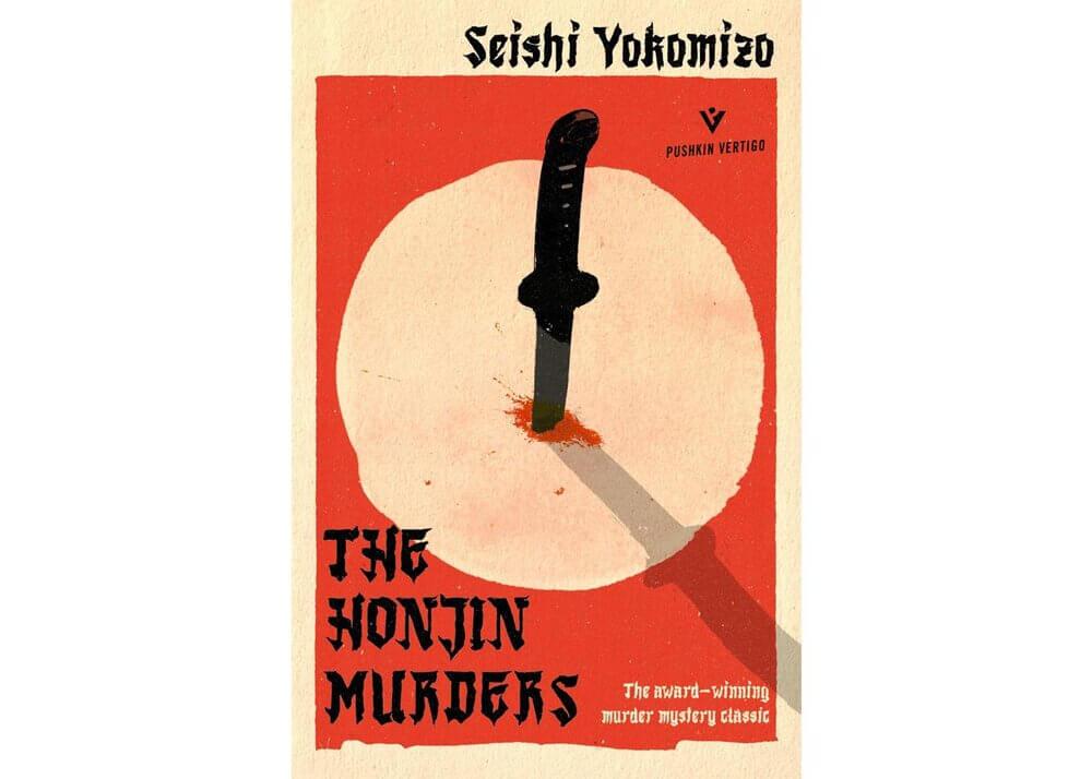Японские книги Убийства хондзина