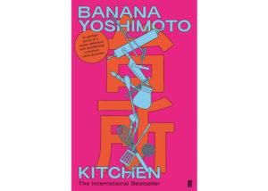 Японская литература от Банана Ясимото