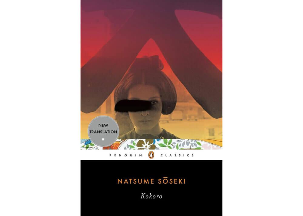 Японские книги Кокоро
