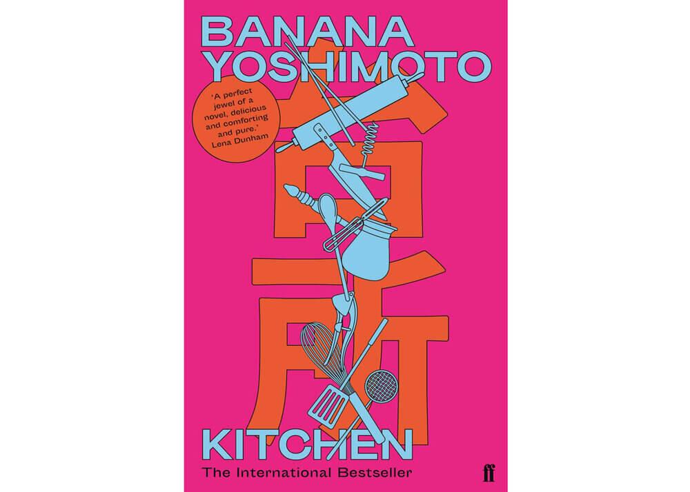 Японские авторы Банана Ёсимото