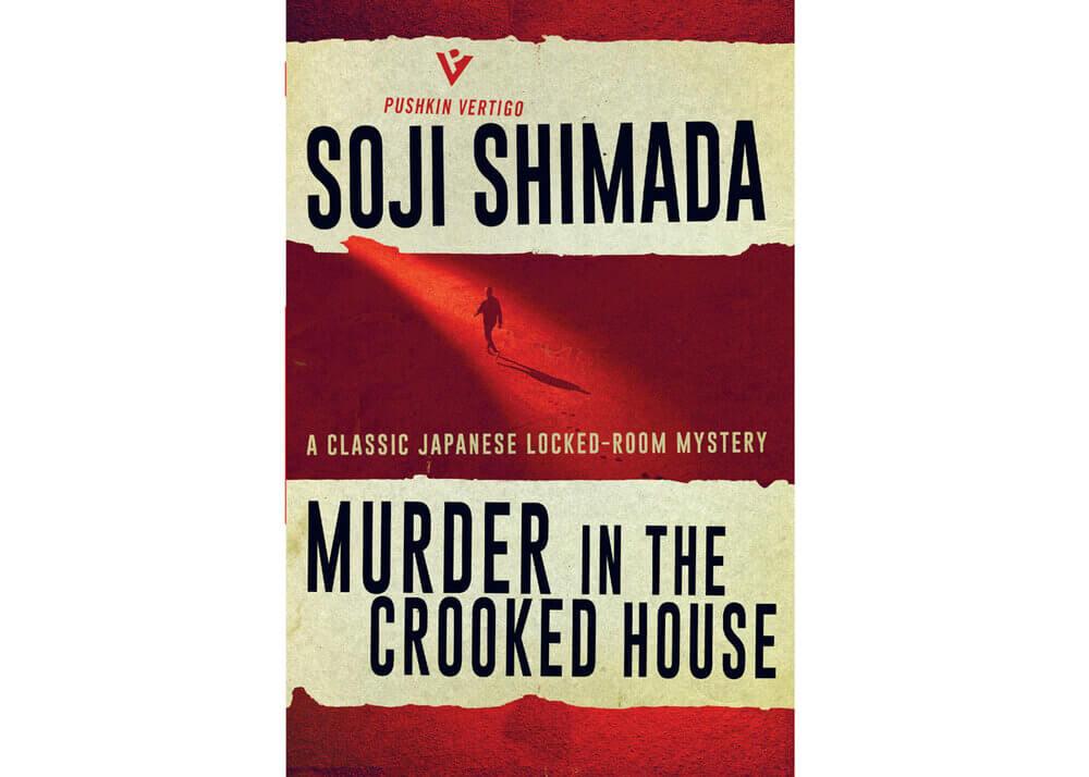 Японские авторы Соджи Симада