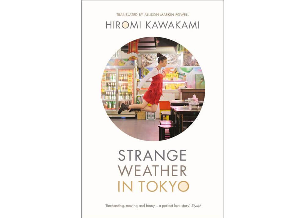 Японские авторы Хироми Каваками