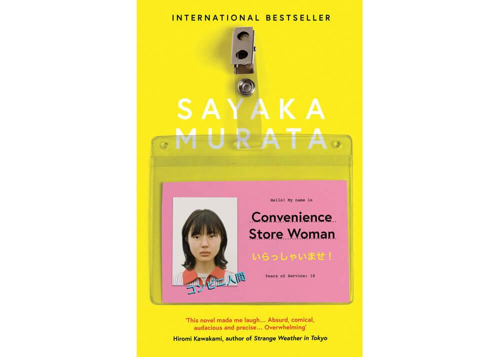 Японские авторы  Саяка Мурата