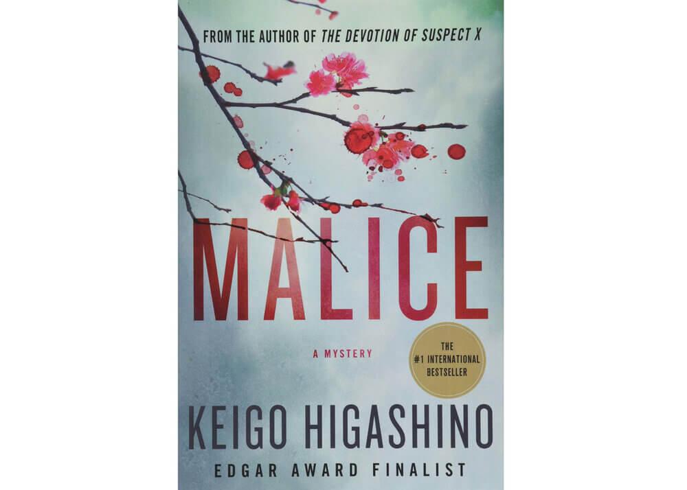 Японские авторы  Кейго Хигасино