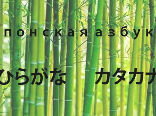 японский алфавит