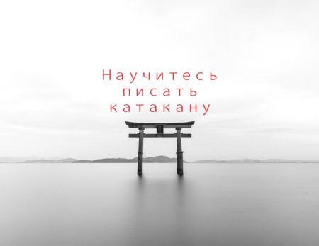 Как писать катакану
