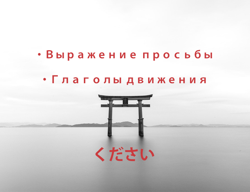 ください (кудасай).