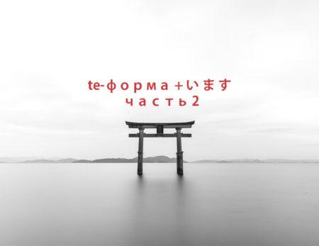 te-форма + い ま す