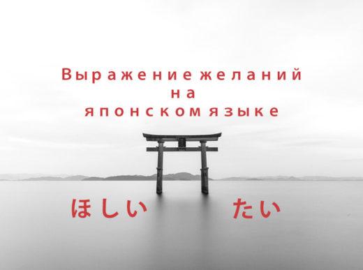 ほ し い Урок японского языка