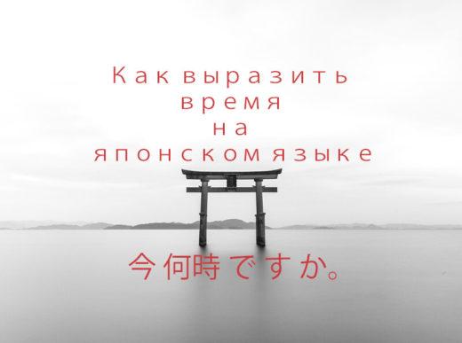 Японское время