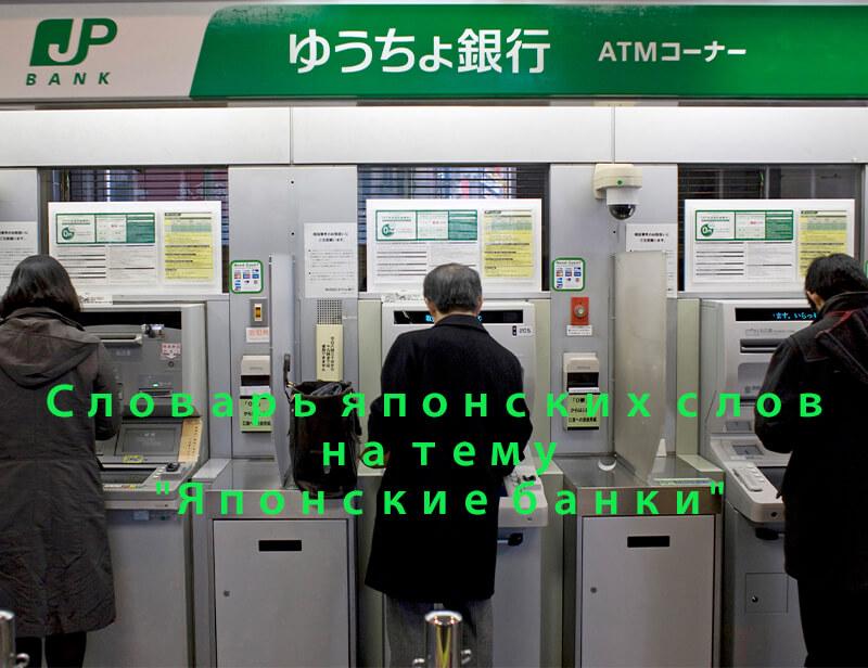 деньги на японском