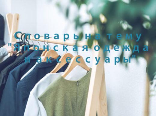 """Словарь на тему """"Японская одежда и аксессуары"""""""