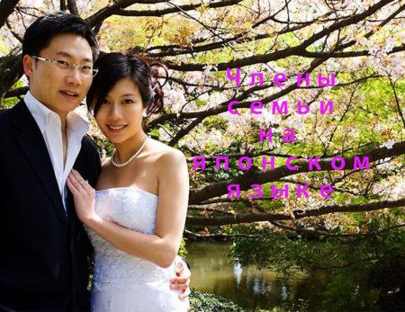 Семья на японском языке